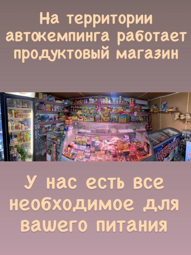 Магазин в автокемпинге